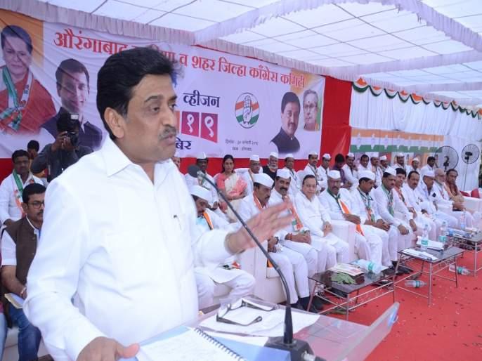 Work; Giving Congress a majority: An appeal by Ashokrao Chavan | कामाला लागा; काँग्रेसला बहुमत मिळवून द्या : अशोकराव चव्हाण यांचे आवाहन