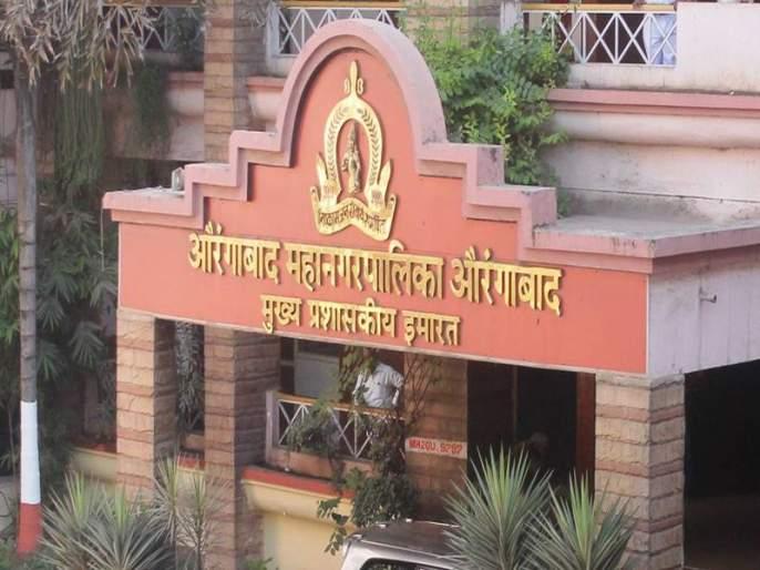 The administration of the aurangabad Muncipal Corporation hurried to borrow water pipes | 'त्याच' व्यासाच्या पाईपच्या निविदा का ?; मनपा प्रशासनाला जलवाहिन्या टाकण्याची घाई