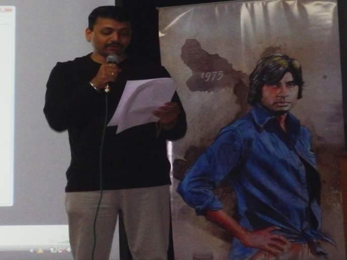 mere pas bachchan hain ...! reveal Amitabh's struggle life in Balranjan, Pune | मेरे पास बच्चन है...!; पुण्याच्या बालरंजनमध्ये उलगडला अमिताभ यांचा संघर्षमय जीवनप्रवास