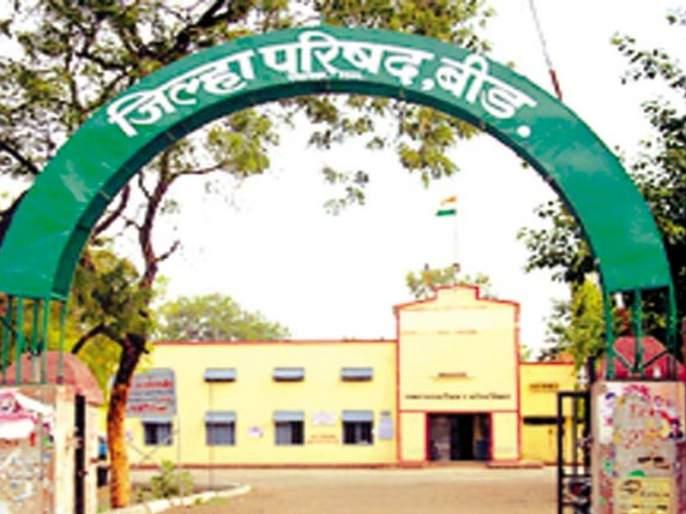 Beed Zilla Parishad's resolution to develop the ownership of the land | मालकीच्या जागा विकसित करण्याचा बीड जिल्हा परिषदेचा ठराव
