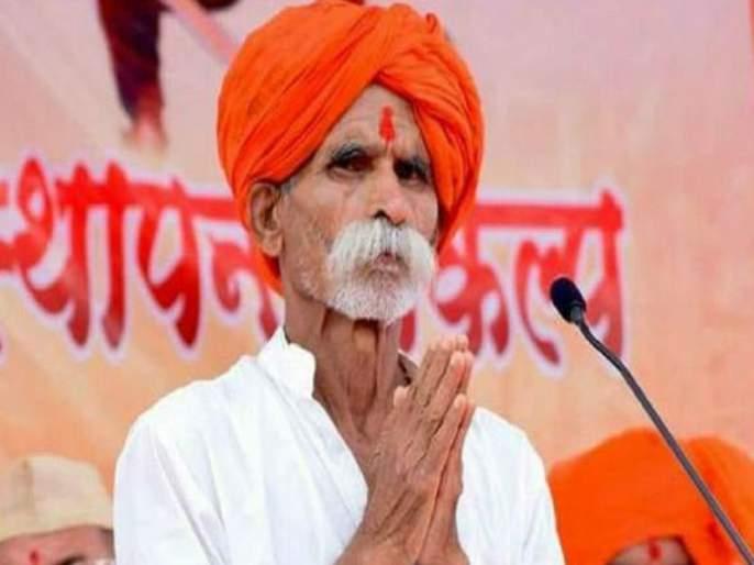 Bhide's mango statement directly in the high court | भिडेंचे आंबा वक्तव्य थेट हायकोर्टात