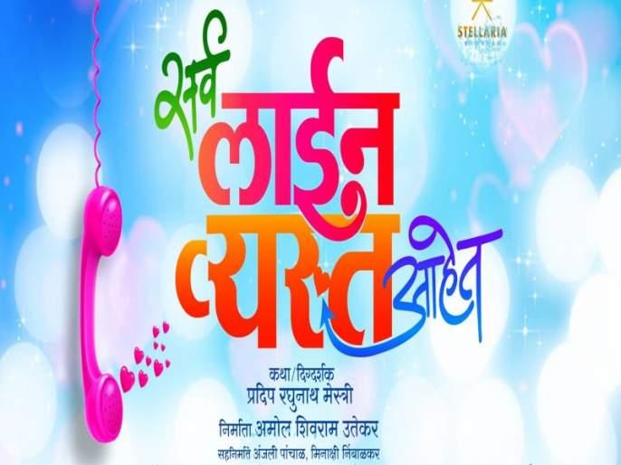 Sarva Line Vyast aahet movie will be release soon | 'सर्व लाईन व्यस्त आहेत' चित्रपट लवकरच प्रेक्षकांच्या भेटीला