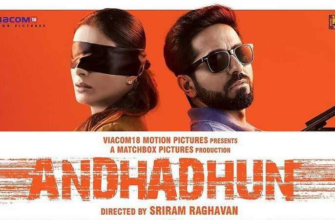 AndhaDhun Movie Review: अनोखा,अद्भूत!! | AndhaDhun Movie Review: अनोखा,अद्भूत!!