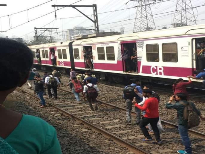 Central Railway traffic disrupted | मध्य रेल्वेची वाहतूक विस्कळीत, माटुंगा-सायन स्टेशनदरम्यान तांत्रिक बिघाड