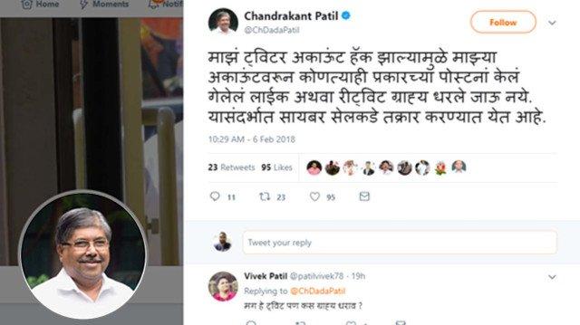 Kolhapur: Revenue Minister Chandrakant Patil's return to Twitter, proceedings after the findings of system audit | कोल्हापूर : महसूलमंत्री चंद्रकांत पाटील यांचे ट्वीटरपूर्ववत, सिस्टीम आॅडिटमधील निष्कर्षानंतर कार्यवाही