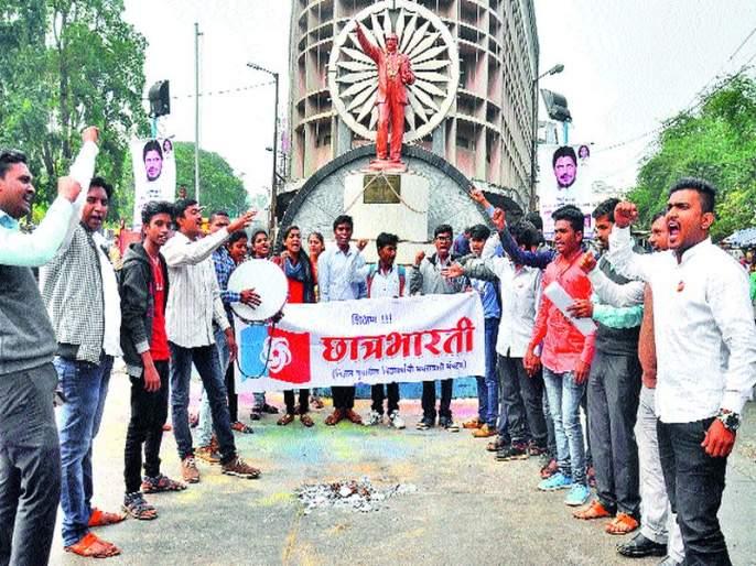 Holi Chhatra Bharti Movement: School Ghatak privatization ghat | शाळा बंद आदेशाची केली होळीछात्रभारती आंदोलन : शाळांच्या खासगीकरणाचा घाट
