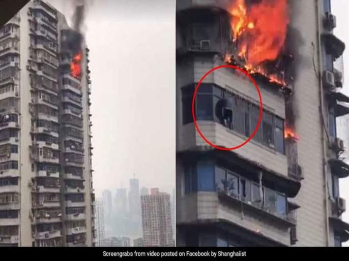 VIDEO: 'It' hangs on the 23rd floor to read from fire | VIDEO: आगीपासून वाचण्यासाठी 'तो' 23 व्या मजल्यावर लटकला
