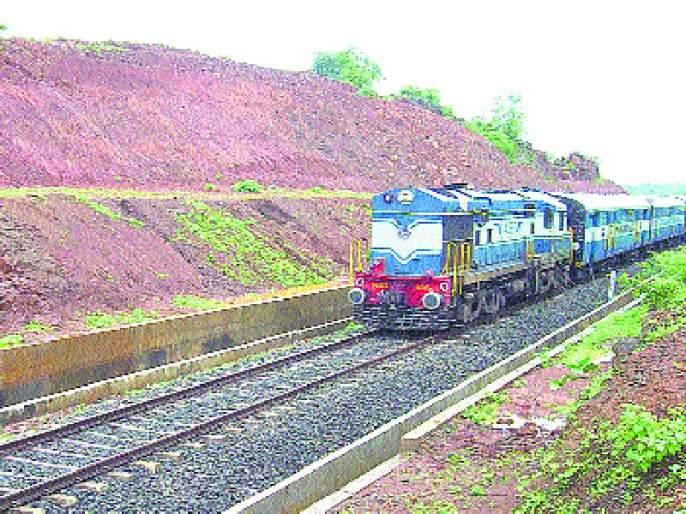 Preferred trains on the railroad, local passenger trains are two to three hours late, locals of Konkan | रेल्वेमार्गावर जलद गाड्यांना प्राधान्य, लोकल पॅसेंजर गाड्या दोन ते तीन तास उशिरा, कोकणवासीयांचे हाल