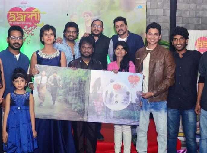 Music launch of Aarti movie | आरती सिनेमाचे जल्लोषात म्युझिक लॉन्च
