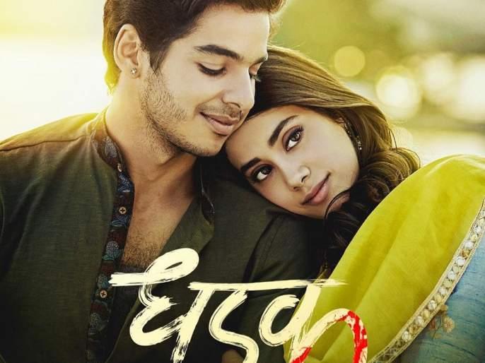 See, Jhanvi Kapoor's 'Archie' and 'Ishaan Khattar' parasya, 'Dhakk' trailer release !! | पाहा, जान्हवी कपूरच्या रूपातील 'आर्ची' आणि ईशान खट्टरच्या रूपातील 'परश्या', 'धडक'चा ट्रेलर रिलीज!!