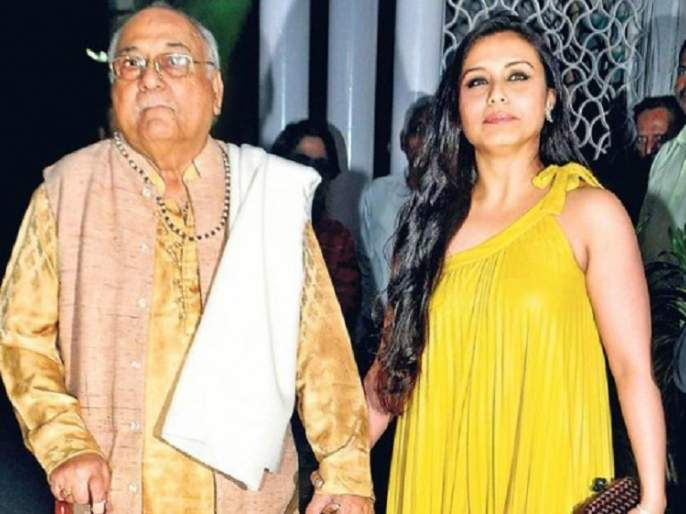 Rani Mukherjee's father Ram Mukherjee passes away | राणी मुखर्जीचे वडिल राम मुखर्जी यांचे निधन