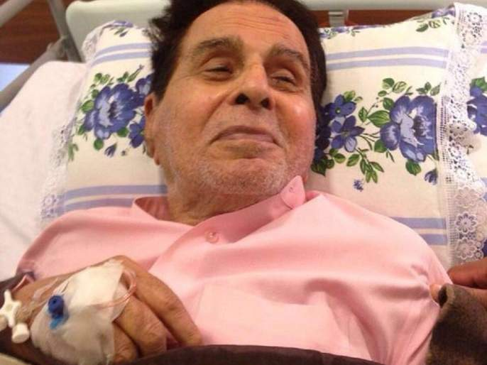 Do not worry fans! ! Dilip Kumar's condition stable! | ​Don't worry fans! ! दिलीप कुमार यांची प्रकृती स्थिर!