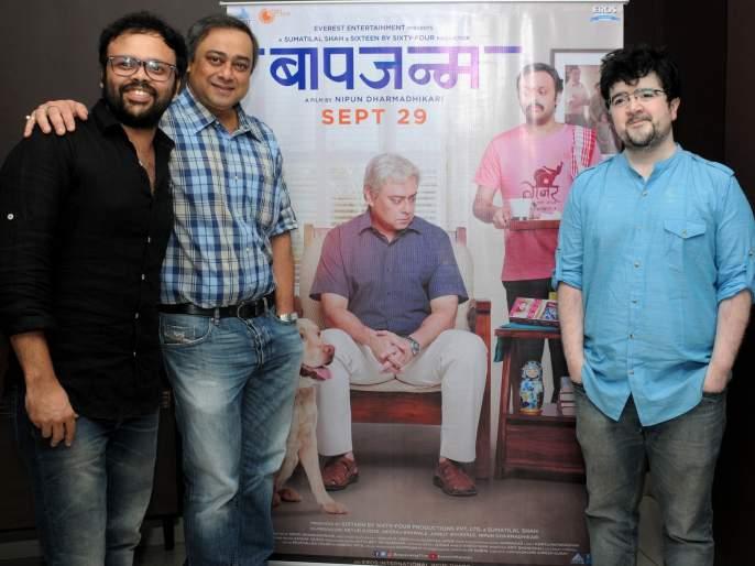 'Papajam' will now be seen abroad   'बापजन्म' आता परदेशात सुद्धा होणार प्रदर्शित