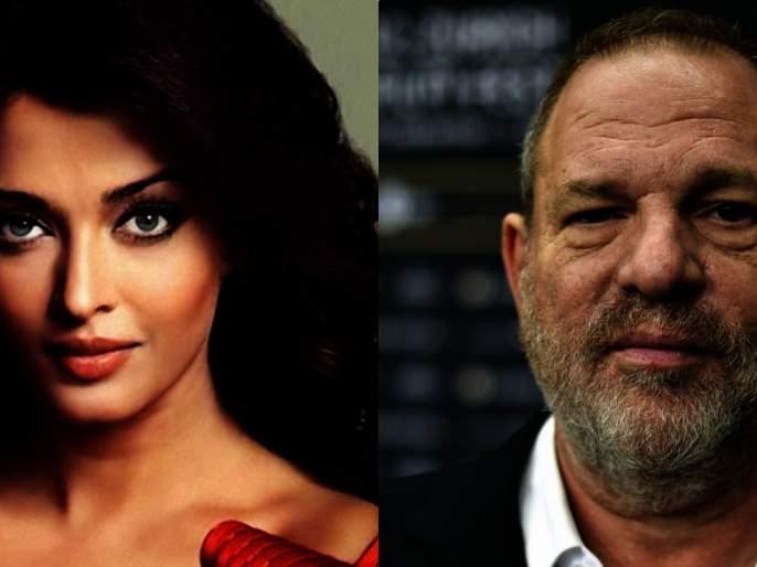 Aishwarya Rai was also on the look of the creator of sexual harassment of 13 actresses! | १३ अभिनेत्रींचे लैंगिक शोषण करणाºया 'या' निर्मात्याचा ऐश्वर्या रायवरही होता डोळा !