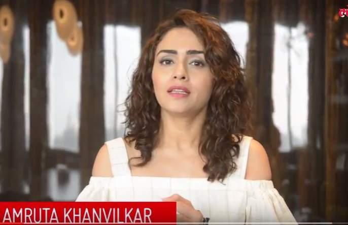 Know what made a record Amrita Khanvilkar on Twitter   जाणून घ्या कोणता विक्रम केला ट्विटरवर अमृता खानविलकर