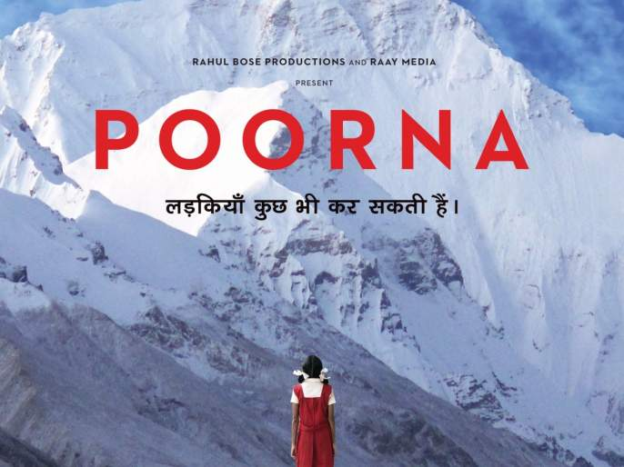 Release of Motion Teaser of 'Purna' directed by Rahul Bose | राहुल बोस दिग्दर्शित 'पूर्णा'चा मोशन टीझर रिलीज