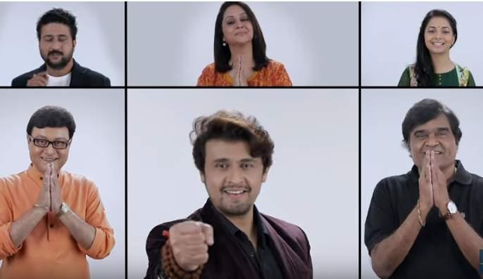 Did you see 'Aakapela' who has been involved with 64 singers and artists in Marathi and Hindi?   मराठी आणि हिंदीतील दिग्गज ६४ गायक आणि कलाकारांचा सहभाग असलेला 'आकापेला' तु्म्ही पाहिला का?