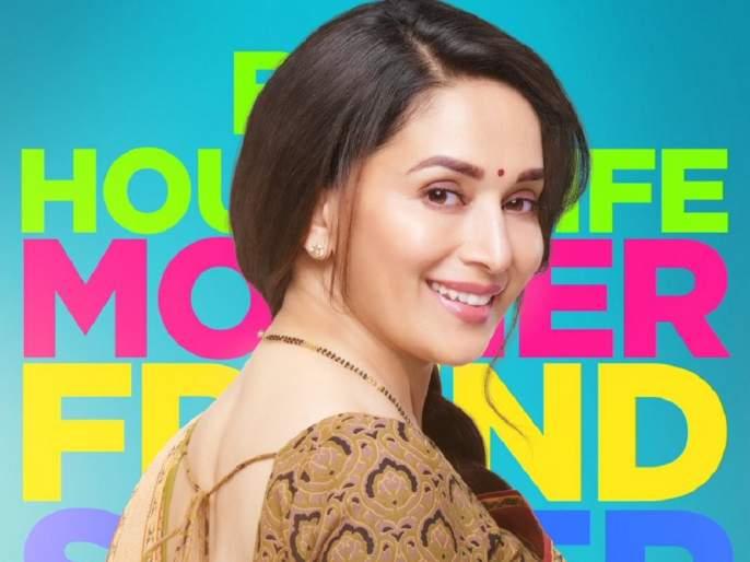 Madhuri Dixit's first Marathi film 'Bucket List' first poster came! |  माधुरी दीक्षितचा पहिला मराठी चित्रपट 'बकेट लिस्ट'चे पहिले पोस्टर आले!
