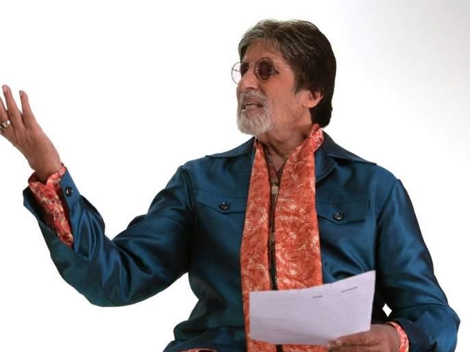 Now do not bite it, man! Amitabh Bachchan wins again | अब इसे तो मत काटो यार... ! ट्विटरने पुन्हा वाढवला अमिताभ बच्चन यांचा वैताग!!
