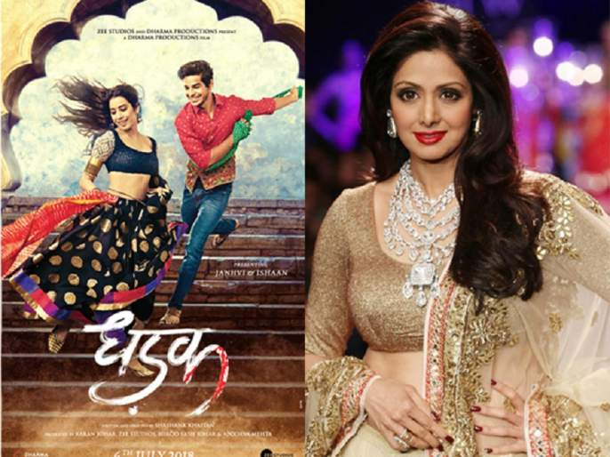 Sridevi can be seen in this special role in Lek Janhavi Kapoor's 'Dhadak' | लेक जान्हवी कपूरच्या 'धडक'मध्ये या खास भूमिकेत दिसू शकते श्रीदेवी!