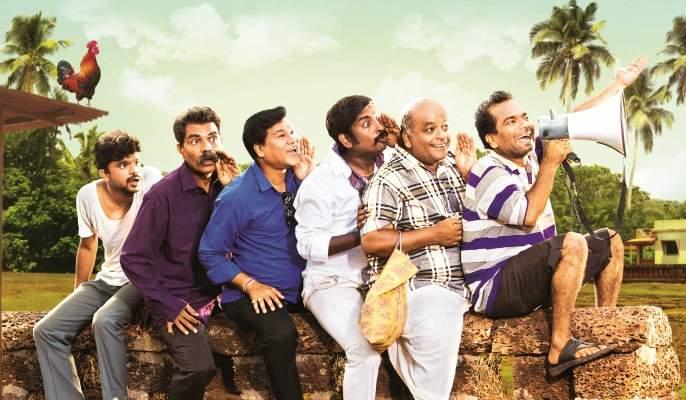 Greetings from the audience of 'Gav Gata Gajali' series | 'गाव गाता गजाली' मालिका घेणार रसिकांचा निरोप