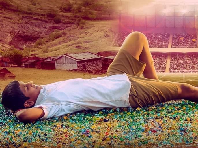 Rishikesh Wankhede and Rajesh Shringarpuri play the lead role in this film. | ऋषिकेश वानखेडे, राजेश श्रृंगारपुरेची मुख्य भूमिका असलेल्या गोट्या या चित्रपटात केले जाणार या खेळावर भाष्य
