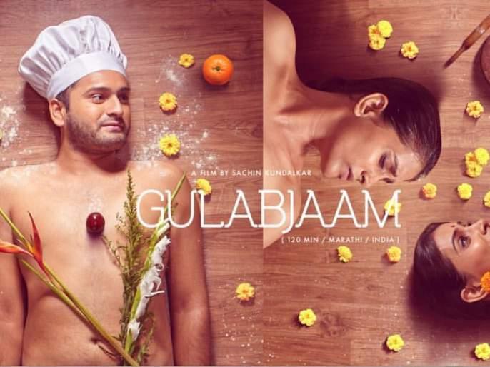 'Gulabjam' bold poster viral on social media | 'गुलाबजाम'चं बोल्ड पोस्टर सोशल मीडियावर व्हायरल