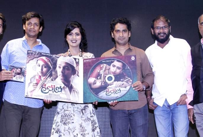 Great music unveiling ceremony of 'Halal' movie | 'हलाल' चित्रपटाचा शानदार संगीत अनावरण सोहळा