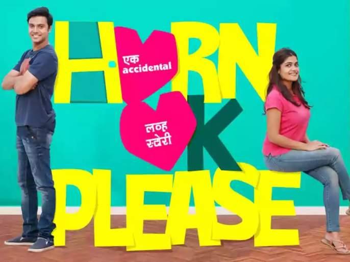 Isha Keskar and Viraj Kulkarni will be seen in horny website | होर्न ओके प्लीज या वेबसिरिजमध्ये झळकणार इशा केसकर आणि विराज कुलकर्णी