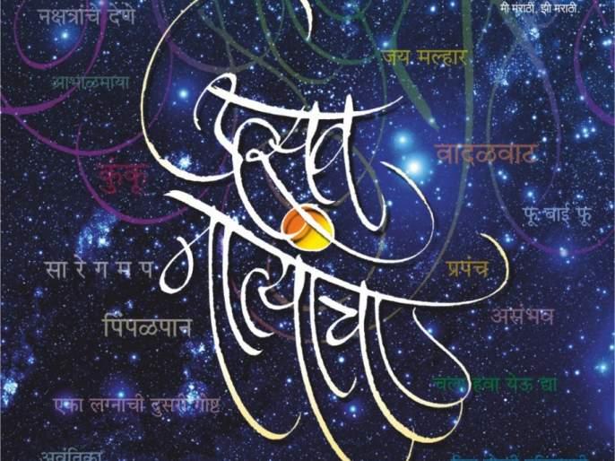 Responding to the Diwali issue readers | दिवाळी अंकाला वाचकांचा भरभरुन प्रतिसाद