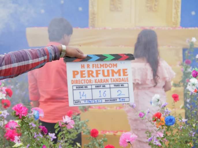 On the day of Omkar Dixit and Monalisa Baagal's 'Parfum' will be displayed | ओंकार दीक्षित आणि मोनालिसा बागल यांचा 'परफ्युम' होणार या दिवशी प्रदर्शित