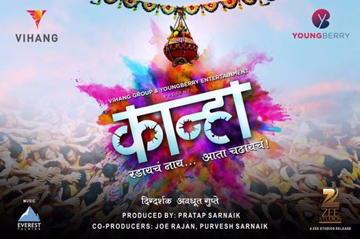 Kanha film's 'Krishna Borne Gan' song is displayed! | कान्हा चित्रपटाचे 'कृष्ण जन्मला गं' गाणं प्रदर्शित !