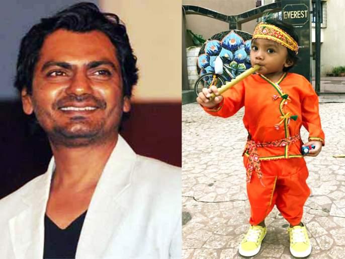 Nawazuddin Siddiqui became a chimukala Nandlal, see photo! | नवाजुद्दीन सिद्दीकीचा चिमुकला बनला नटखट नंदलाल, पहा फोटो !
