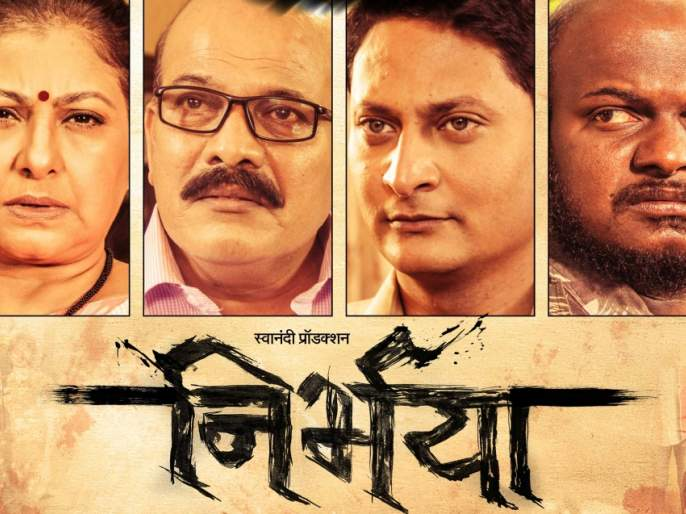 Nirbhaya on October 6 at the theater | निर्भया 6 ऑक्टोबरला चित्रपटगृहात