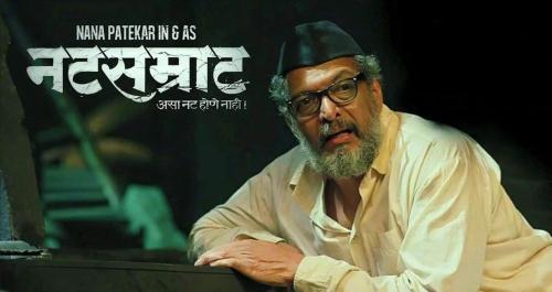 Gujarat's remake of Exclusive 'Nat Samrat' | Exclusive 'नटसम्राट' चा रिमेक गुजरातीत