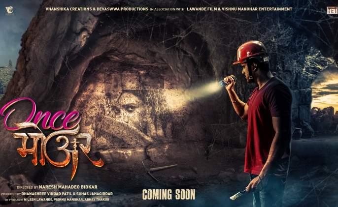 On display of Motion poster of 'One More' movie on Akshay Tritiya's auspicious occasion | अक्षय तृतीयाच्या शुभमूहुर्तावर 'Once मोअर' चित्रपटाचे मोशन पोस्टर प्रदर्शित