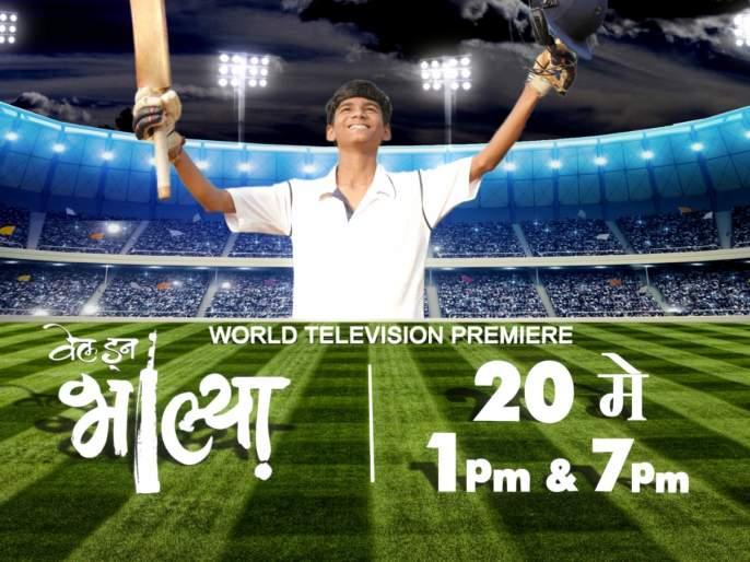 The audience will get 'Valen Baali' in the Star Stream channel on this day   प्रेक्षकांना या दिवशी 'वेलडन भाल्या' पाहायला मिळणार स्टार प्रवाह वाहिनीवर