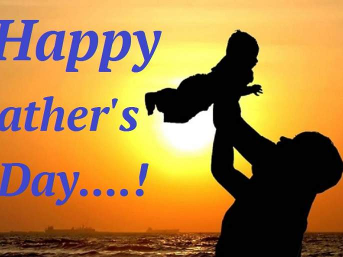 Father's Day Special: Life of the Father in Life! | Father's Day Special : आयुष्यात वडिलांचे स्थान वेगळेच !