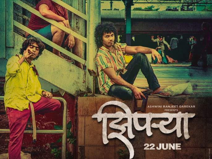 ziprya marathi movie review : वास्तव मांडणारा झिपऱ्या | ziprya marathi movie review : वास्तव मांडणारा झिपऱ्या