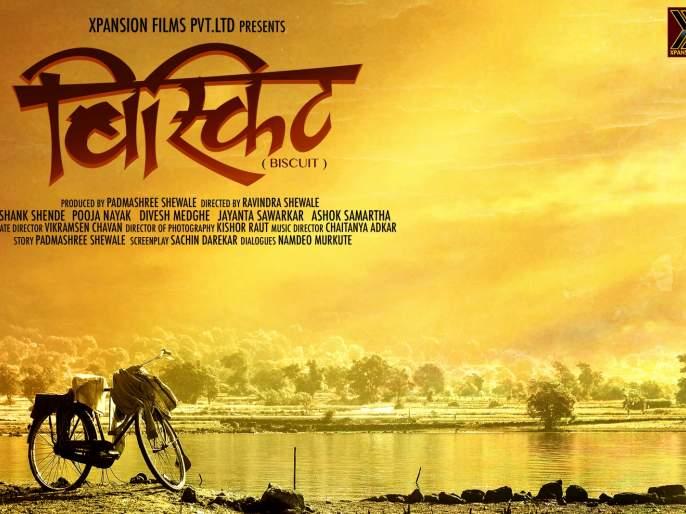 Bizkit Movie Teaser Poster Launch | बिस्किट चित्रपटाचे टीजर पोस्टर लाँच
