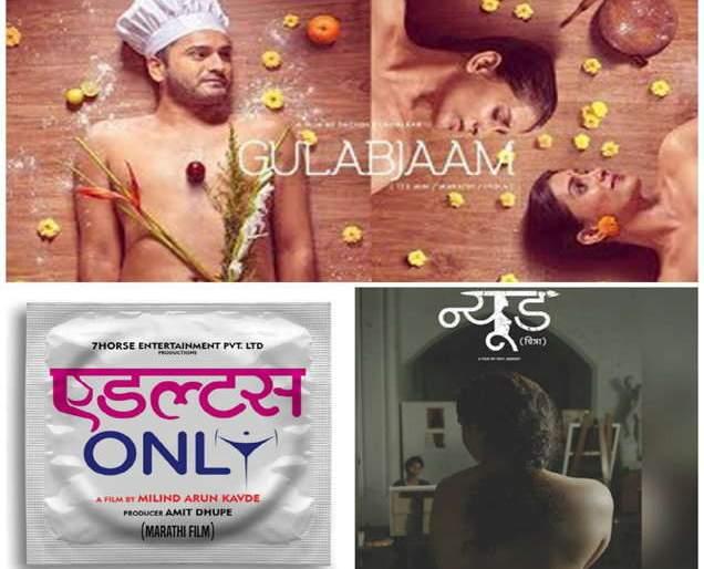 Will do anything for publicity, the trend of bold posters in Marathi! | पब्लिसिटी के लिए कुछ भी करेगा,मराठीत बोल्ड पोस्टरचा ट्रेंड!