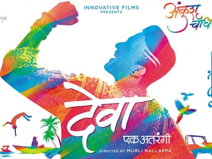 Ankush Choudhary's 'God' hit the poster of the motion picture poster | अंकुश चौधरीच्या 'देवा' या चित्रपटाच्या मोशन पोस्टरचे हटके लाँच