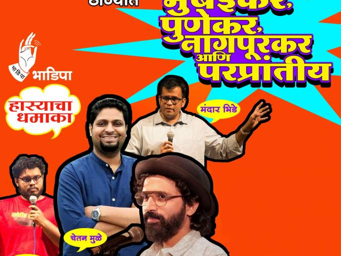 'Stand-up comedy' show at this place! | या ठिकाणी रंगणार धमाल 'स्टॅण्ड अप कॉमेडी' शो!