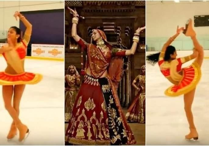 Deepika's 'Ghumar' announces in America; Skating on the ice, the dancing dance, watch the video! | अमेरिकेतही दीपिकाच्या 'घूमर'चा निनाद; बर्फावर स्केटिंग करीत केला भन्नाट डान्स, पाहा व्हिडीओ!