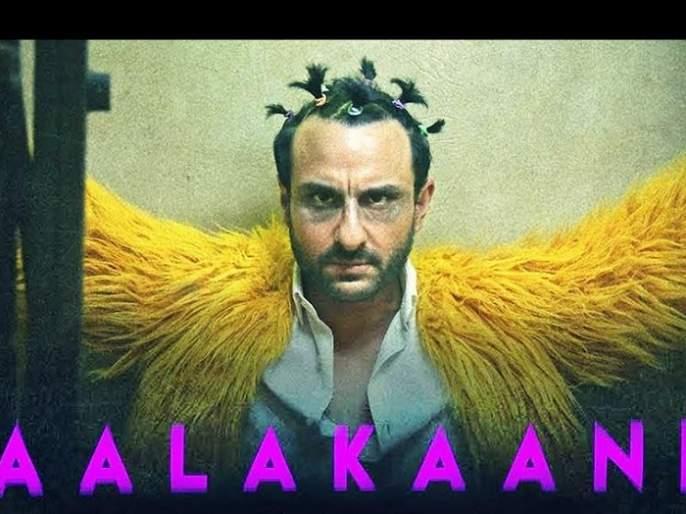 Release of 'Kalaakandi' trailer which is full of bold scenes and shivers   बोल्ड सीन्स अन् शिव्याची भरमार असलेला 'कालाकांडी'चा ट्रेलर रिलीज