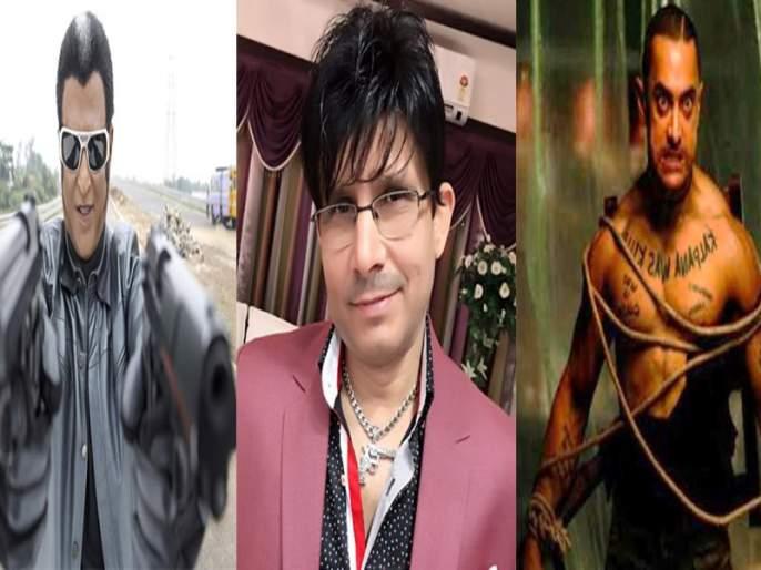 Now KKK has taken superstar Rajinikanth and Mr. Perfectionist Aamir Khan!   आता केआरकेने सुपरस्टर रजनीकांत आणि मिस्टर परफेक्टनिस्ट आमिर खानशी घेतला पंगा!