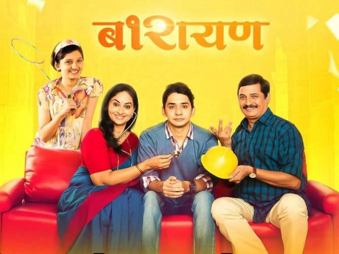 Response of audience to 'Barayana' movie ... | 'बारायण' चित्रपटाला प्रेक्षकांचा भरगोस प्रतिसाद …