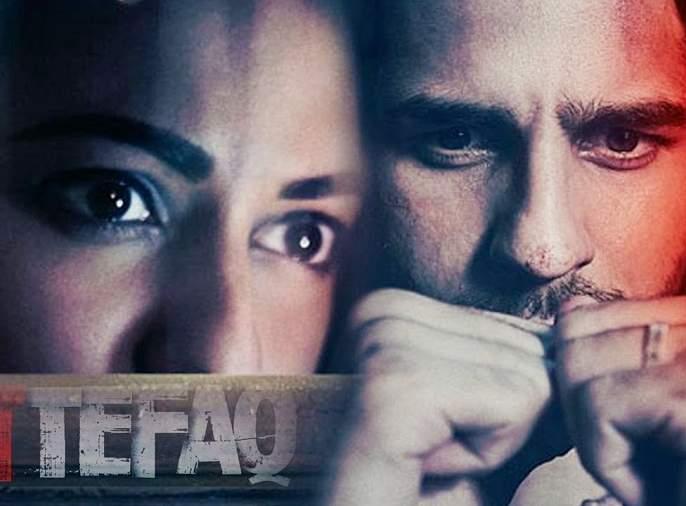 WATCH: Great Suspension and Thrill! 'Ittefaq's Trailer Has Come! | WATCH : जबरदस्त सस्पेन्स अन् थ्रील! 'इत्तेफाक'चा ट्रेलर आला!