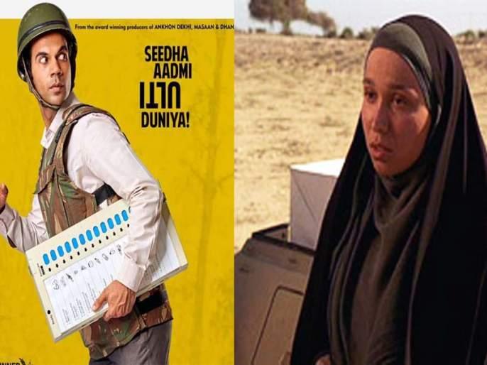How can I tell Rajkumar Rao's 'Newton', a copy of 'Irani' movie? | 'या' इराणी चित्रपटाचा कॉपी आहे राजकुमार रावचा 'न्यूटन', सांगा कसा मिळेल आॅस्कर?