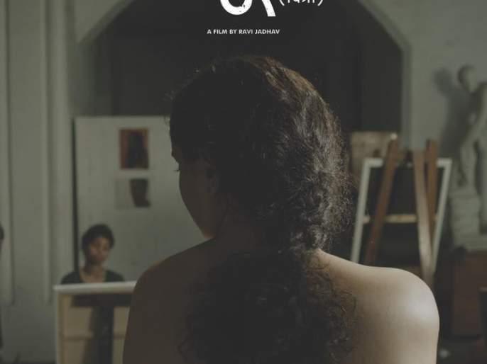 Did you see Ravi Jadhav's Nude film trailer? | रवी जाधव यांच्या न्युड या चित्रपटाचा ट्रेलर पाहिला का?